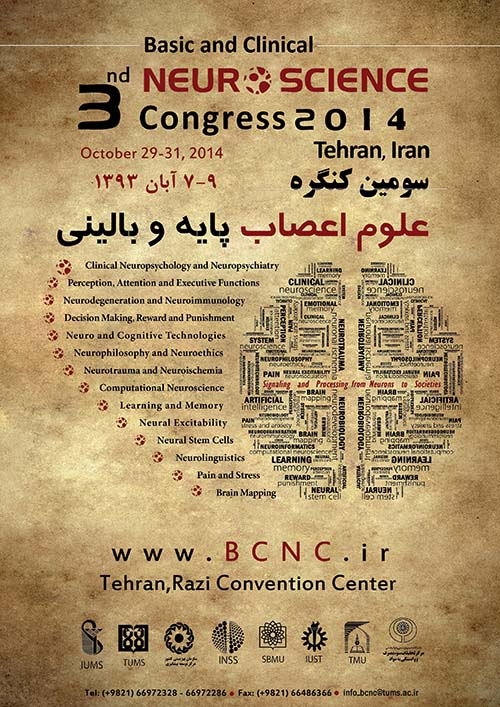 پنجمین سمپوزیوم فدراسیون جهانی انجمنهای جراحان مغز و اعصاب