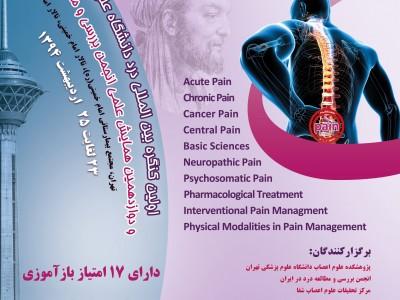 همایش علمی انجمن بررسی و مطالعه درد در ایران