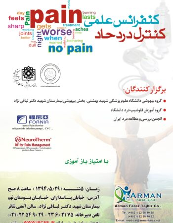 کنفرانس علمی کنترل درد حاد