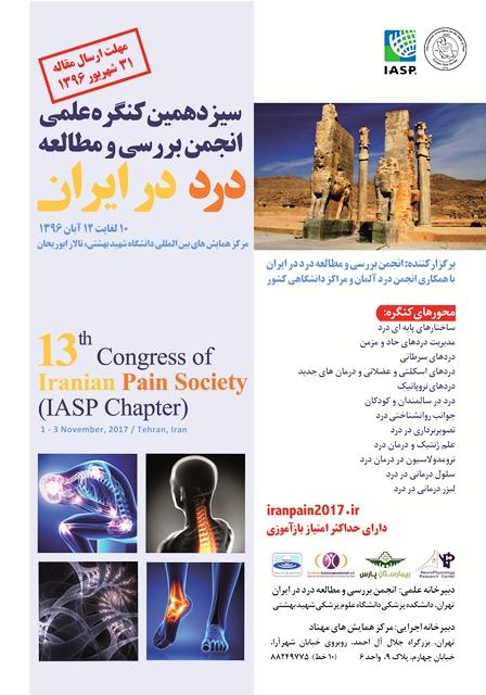 سیزدهمین کنگره انجمن بررسی و مطالعه درد در ایران