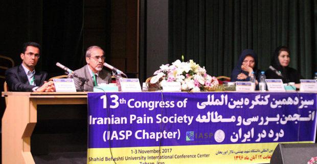 سیزدهمین کنگره انجمن بررسی و مطالعه درد در ایران برگزار شد.