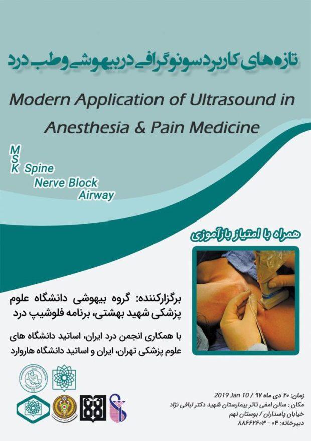 سمینارتازههای کاربرد سونوگرافی در بیهوشی و طب درد