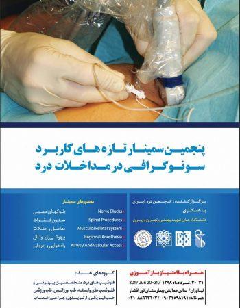 پنجمین سمینار تازههای کاربرد سونوگرافی در مداخلات درد
