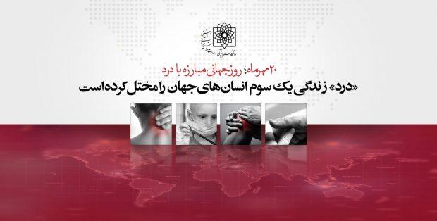 «درد» زندگی یک سوم انسان های جهان را مختل کرده است.