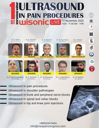 وبینار سونوگرافی در پروسیجرهای درد